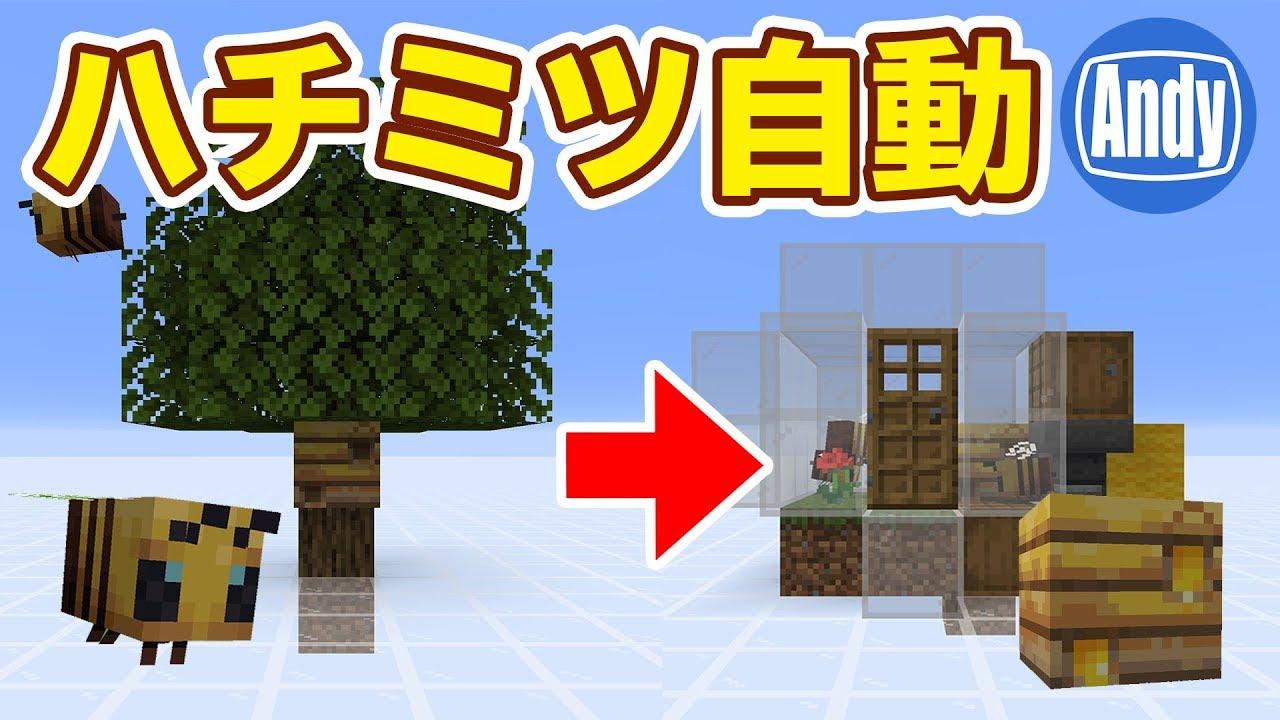 【マインクラフト】1.15 簡単に出來るハニーファーム 自動養蜂 HoneyFarm アンディマイクラ (Minecraft JE 19w42a ...
