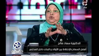 90 دقيقة | هل المرأة ظُلمت فقهياً في الإسلام ؟ .. رد