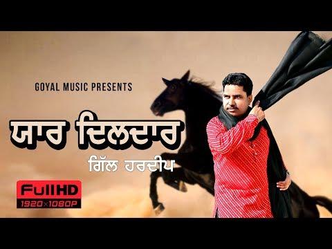 Latest Punjabi Song 2017   Gill Hardeep   Yaar Dildar   Goyal Music   New Punjabi Song 2017