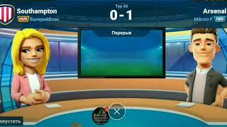 ФОМ Онлайн игра, пропустил первый от Арсенала, но есть Бог на свете!!!