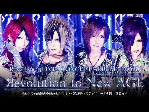 【生配信 無観客LIVE】Royz -CONCEPT ALBUM 5DAYS- Revolution to New AGE編