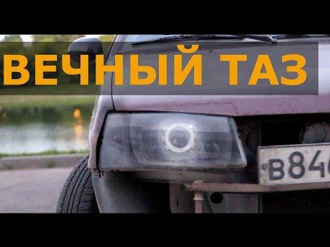 ВЕЧНЫЙ ТАЗ- 23472