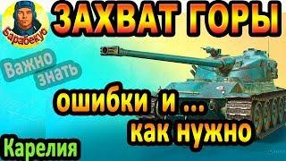 ЗАХВАТ ГОРЫ: лучший алгоритм и типичные ошибки ▶ Гайд Bat-Chatillon 12 t  Батчат bat chat 12t