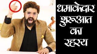 How To Start Your Speech - Public Speaking Tips In Hindi - मंच को कैसे जीतें