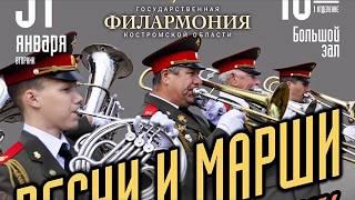 Концерт оркестра ВА РХБЗ 31 01 2017