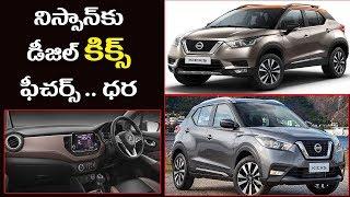 Nissan Kicks Diesel | నిస్సాన్ కిక్స్ డీజిల్ వెర్షన్ | Nissan Kicks Diesel Price Features