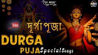 Live: দূর্গা পূজা | দূর্গা অষ্টমী গান | Bangla Durga Puja Songs | Durga Puja 2020 Devotional Songs