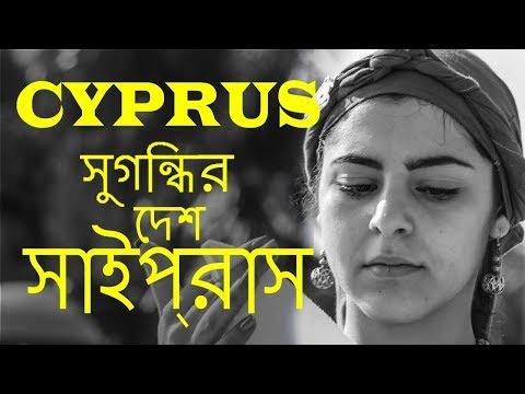 সুগন্ধি দেশ সাইপ্রাস  | Amazing Facts about Cyprus  in Bengali