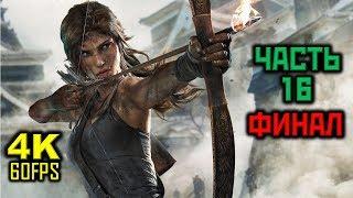 Tomb Raider 2013, Прохождение Без Комментариев - Часть 16: Сосуд Пимико, ФИНАЛ [PC | 4K | 60 FPS]