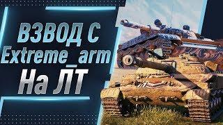 Взвод с Extreme_arm ● Плюс немного на EBR 105