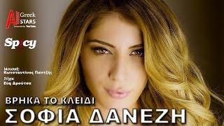Σοφία Δανέζη - Βρήκα το κλειδί | Sofia Danezi - Vrika to kleidi | New Single 2016