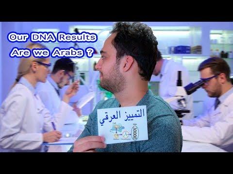 Our Ethnicity | منين حنا.. التمييز العرقي بالمغرب