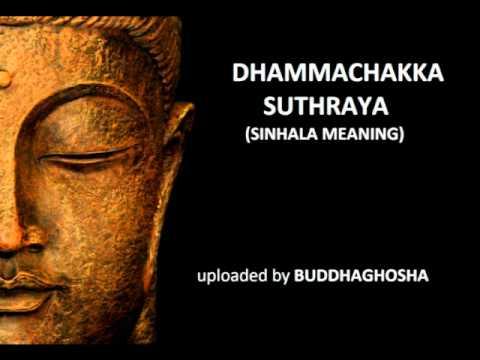 DHAMMACHAKKA SUTHRAYA (sinhala meaning)