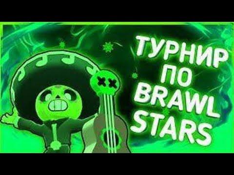 Турнир по Brawl Stars