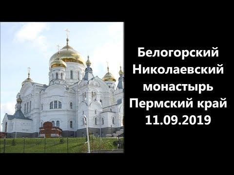 Белогорский Николаевский монастырь Пермский край 11.09.2019
