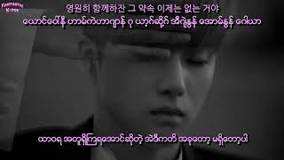 iKON - Apology Myanmar Sub with Hangul Lyrics and Pronunciation HD