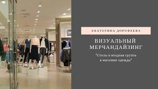 видео Входные группы для магазинов