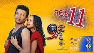 Ethiopia: ዘጠነኛው ሺህ ክፍል 11  - Zetenegnaw Shi sitcom drama Part 11