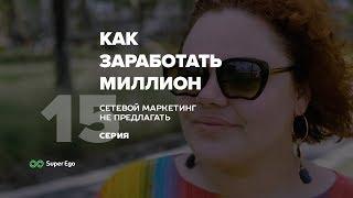 Как заработать миллион-3 💰 #12 - реалити-шоу компании Super Ego ➤ Асель Самбаева