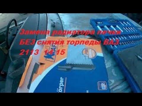 Замена радиатора печки БЕЗ снятия торпеды ВАЗ  2113  14 15 . Самый быстрый и удобный способ.