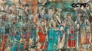 《国宝档案》 20190902 壁上丹青——永乐宫壁画搬迁记| CCTV中文国际