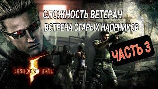 Resident Evil 5/Сложность Ветеран//Прохождение/Встреча Старых Напарников #3