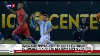 Αργεντινή - Χιλή 0-0 (2-4 πεν.) /Τελικός Copa América Centenario 2016 {26-6-2016}