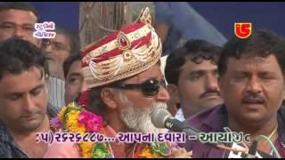 Pir Ramde Ni Aartee || Laxman Barot-04 || Ashadhi Bij-Torniya