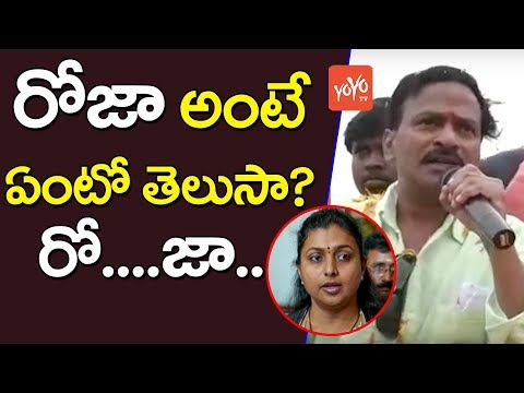 Nandyal By Elections : Comedian Venu Madhav Comments on YCP MLA Roja | YOYO TV Channel