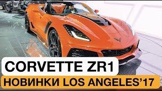 Бешеный Corvette ZR1! 755 лошадей, 970 Нм, механика и 3 секунды до 100 км/ч // Лос-Анджелес 2017