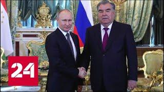 Совместное заявление Путина и Рахмона по итогам переговоров в Кремле - Россия 24
