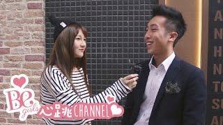Be Girls心跳Channel:香港男生眼中的理想女友?!