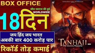 Tanhaji Box Office Collection, Tanhaji 17th Day Box Office Collection, Tanhaji Movie Collection,Ajay