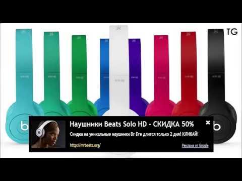 Купить Наушники Monster Beats В Краснодаре - YouTube