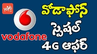 వోడాఫోన్ స్పెషల్ 4G ఆఫర్ | Vodafone 4G Special Offers | YOYO TV Channel