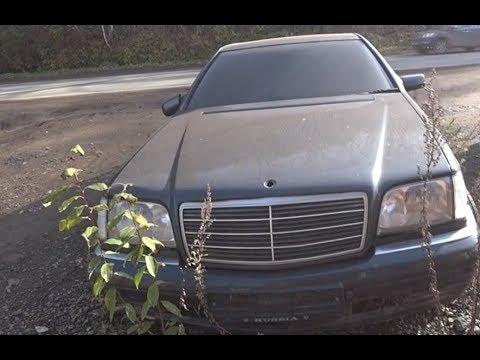 БРОШЕННЫЙ КАБАН/ Mercedes-Benz w140 часть 2