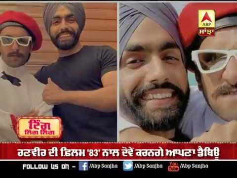 Punjabi Industry`s Reaction on Harrdy Sandhu & Ammy Virk`s Bollywood Debut | 83 | Ranveer Singh |