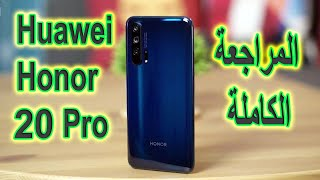 مراجعة هواوي اونر ٢٠ برو Huawei Honor 20 pro استعراض المحتويات والمميزات والعيوب والسعر