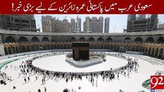 Big news for Pakistani Umrah vistors in Saudi Arabia | 15 March 2020 | 92NewsHD