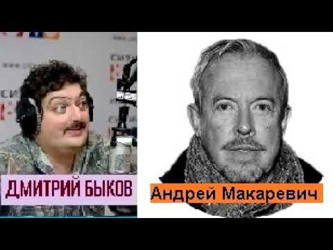 Дмитрий Быков / Андрей Макаревич (музыкант). Машина вне Времени