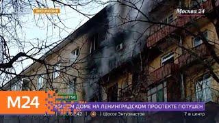 Пожар в высотке на Ленинградском проспекте потушен   Москва 24