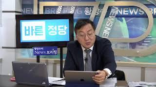 [정치분석] 유승민이 사는 마지막 한 수, 보수 통합하되 「장외투쟁」을 제안해라 (2017.10.12) 5부