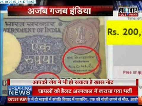 One rupee note can make you a crorepati !