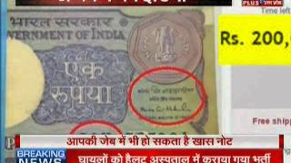 One rupee note can make you a crorepati !
