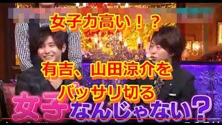Hey!Say!JUMPの山田涼介が登場! 女子力の高さは必見です。 山田涼介の女子力高さに、有吉も絶句。。。