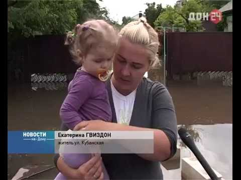 Затопленный Батайск