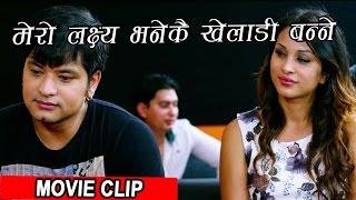 मेरो लक्ष्य भनेकै खेलाडी बन्ने | Nepali Movie Clip | Lakshya | Sabin K Shrestha