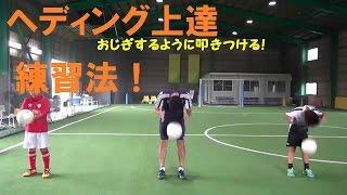 ヘディング編!【なぜ?がわかればサッカーが上手くなる!】出来ないが出来るに変わる魔法のトレーニング  soccer football traning thumbnail