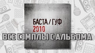 Все сэмплы: Баста/Гуф (2010)