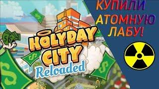 Holyday City Reloaded. КУПИЛИ АТОМНУЮ ЛАБОРАТОРИЮ!